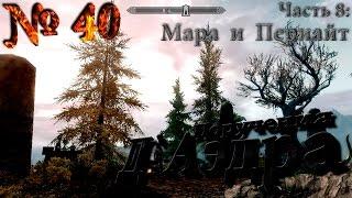"""Skyrim прохождение [60FPS] Серия №40: """"Поручения Д`Аэдра"""" (Часть 8) Мара и Периайт"""
