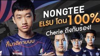 Elsu แม่นระดับ 100%!! รวมช็อตสไนของ Nongtee ทำเอา Buriram ปั่นป่วนไปทั้งทีม