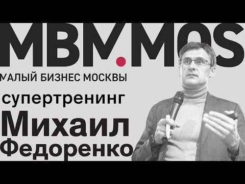 , title : 'Онлайн-трансляция супертренинга Михаила Федоренко от MBM.RU'