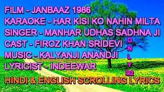 Har Kisi Ko Nahin Milta Karaoke With Lyrics Duet   - YouTube