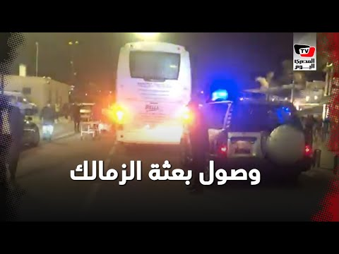 وصول بعثة الزمالك فندق الإقامة في الدار البيضاء وسط حراسة مشددة