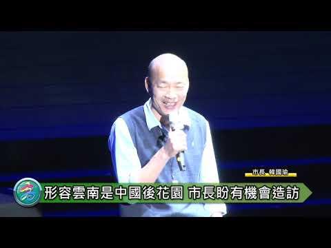 「七彩雲南‧相約台灣」文化交流 韓國瑜期許營造美好未來