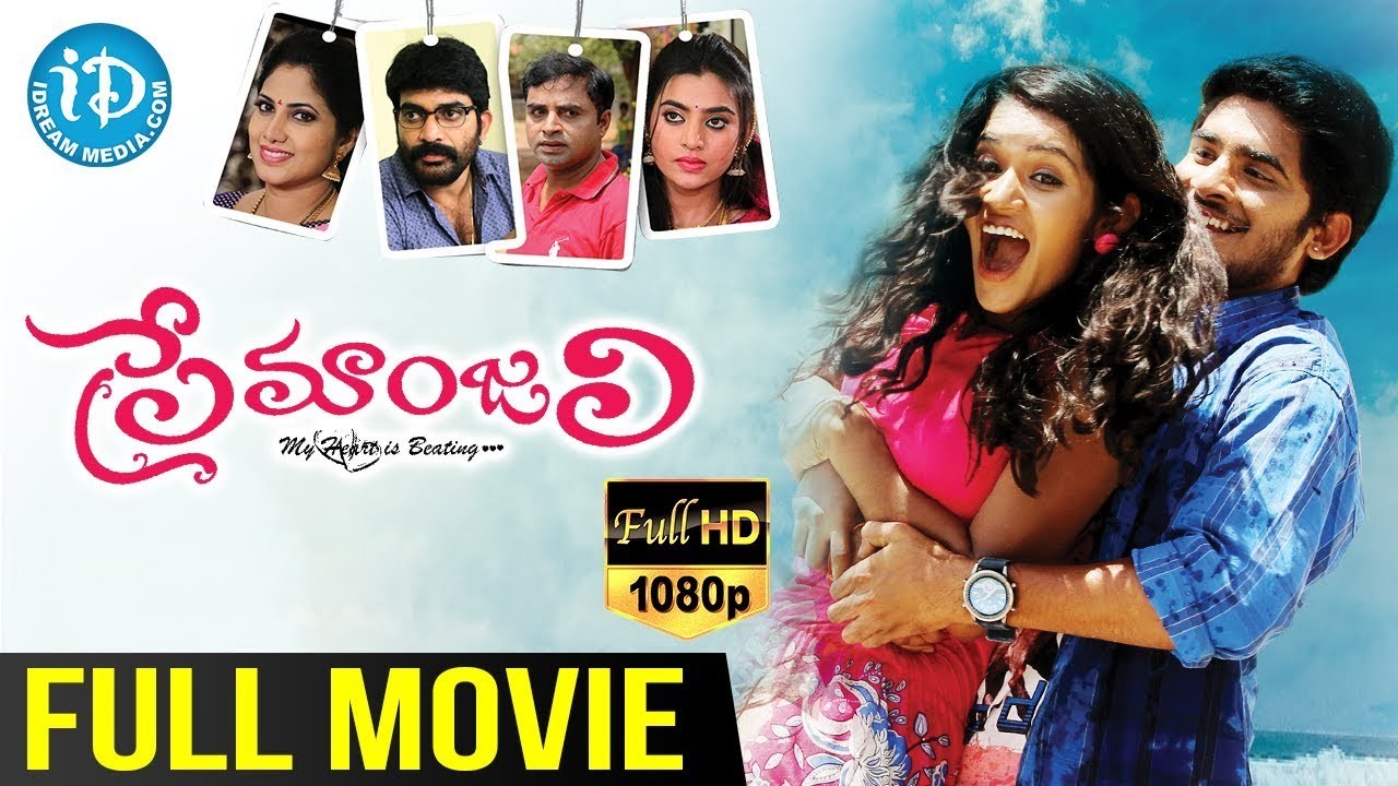 Premanjali 2019 Telugu Full Movie