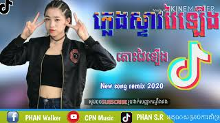 New Song By Chik Walker Music វៃឡើងកប់ remix 2020