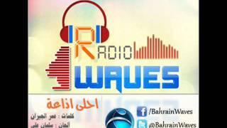 كورال أمواج البحرين - احلى اذاعة - ( Radio Waves ) تحميل MP3