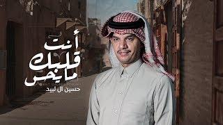 حسين ال لبيد - أنت قلبك مايحس (حصرياً) | 2019 تحميل MP3