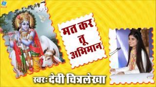 Mat Kar Tu Abhimaan -Latest Krishna Bhajan 2016 Devi Chitralekhaji