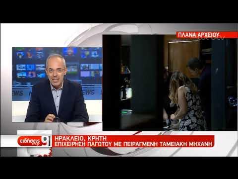 Επιχείρηση στην Κρήτη διέγραφε το 80% των αποδείξεων | 11/08/2019 | ΕΡΤ