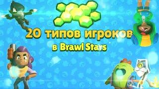 20 типов игроков в Brawl Stars