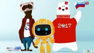 В соцсетях выбрали символы Всемирного фестиваля молодежи