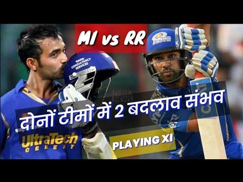 MUMBAI INDIANS VS RAJSTHAN ROYALS का मैच, दोनों टीमों में 2 बदलाव संभव, देखे संभावित PLAYING XI