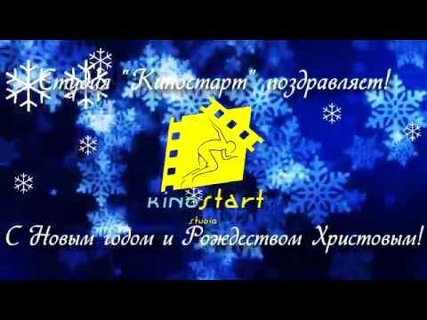 Детско-юношеская студия самодеятельного кино КИНОСТАРТ - это объединение молодых людей увлеченных создани...