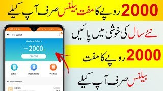 Get 2000 Rupees Free Mobile Balance All Networks 2020 Giveaway