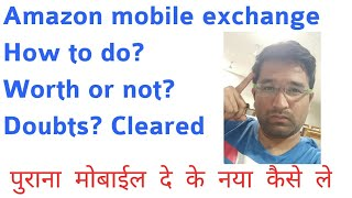 Amazon mobile exchange offer How to exchange? Policy Explained