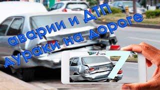 аварии и ДТП дураки на дороге 7