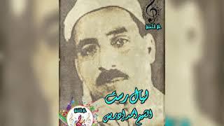 تحميل اغاني مجانا الشيخ أحمد إدريس /ليال رست /علي الحساني