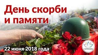 Возложение цветов в сквере Памяти в ЖР «Гармония» | День скорби и памяти | СГ «Третий Рим»