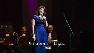 Magida El Roumi - Salawna l 1986 ماجدة الرومي - سلونا تحميل MP3