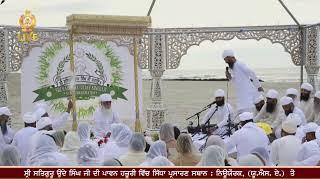 Sri Bhaini Sahib : Live Stream