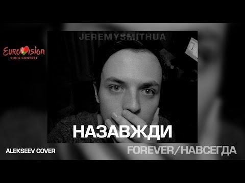 ALEKSEEV - Forever (Belarus: Eurovision 2018). Ukrainian version