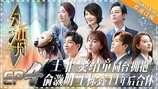 PhantaCity《幻乐之城》 EP4:  Faye Wong's Daughter Leah Dou is on Set! Matilda Tao as Guest Host【湖南卫视官方频道】