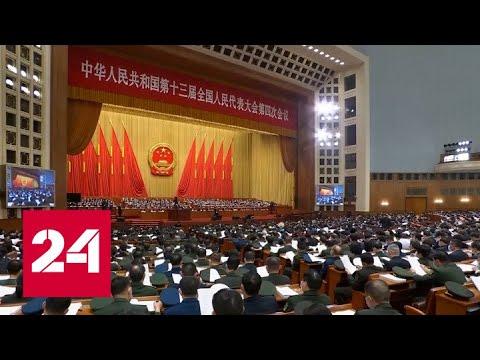 """План """"Б"""": что задумал Китай - Россия 24"""