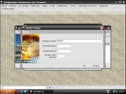 АБ-Офис 4.0 Заполнение карточки предприятия