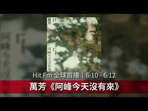 【Hit Fm 全球首播 】 6/10 - 6/12 萬芳《阿峰今天沒有來》