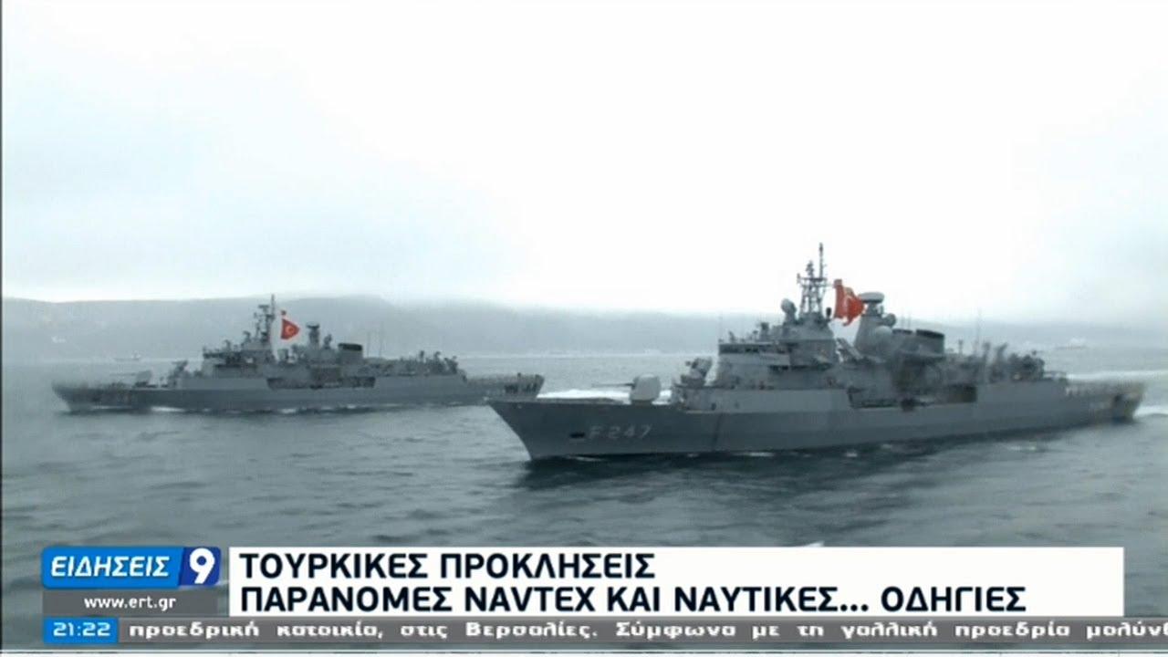 Τουρκικές προκλήσεις: «Όχι» σε προσχηματικό διάλογο λέει η Αθήνα | 18/12/2020 | ΕΡΤ