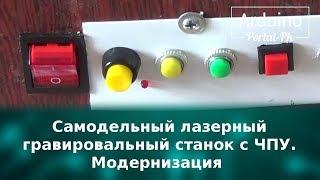 Самодельный лазерный гравировальный станок с ЧПУ  Модернизация