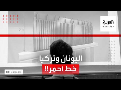 العرب اليوم - شاهد: معلومات عن الخط الأحمر الذي رسمته اليونان أمام تركيا