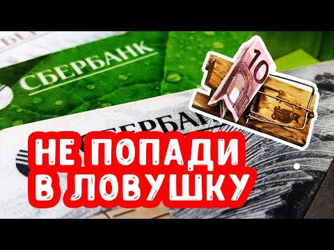 Кредитная карта Сбербанка | Льготный период до 50 дней