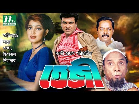 Teji - Bangla Action Movie | Manna, Eka & Dipjol | HD Quality Full Movie