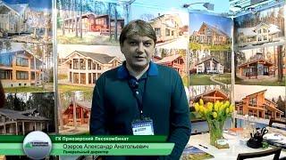 """Приозерский Лесокомбинат на выставке """"Строим дом"""". Дома из клееного бруса."""