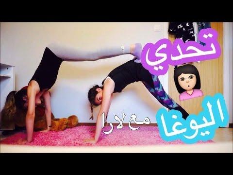 Yoga challenge with lara | تحدي اليوغا مع لارا part 1
