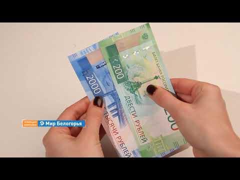 «Объясняем на пальцах». Как проверить 200 и 2000 рублей на подлинность (25.01.2018)