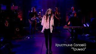 Христина Соловій - Тримай (Наживо на ЧереЩур)