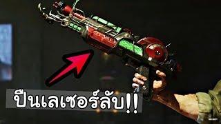 เจอปืนเลเซอร์ลับ โอกาสเจอ 1% !! : Black Out - dooclip.me