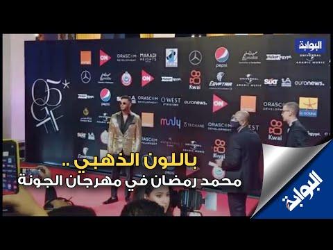 باللون الذهبي .. استعراض محمد رمضان أمام الكاميرات في مهرجان الجونة