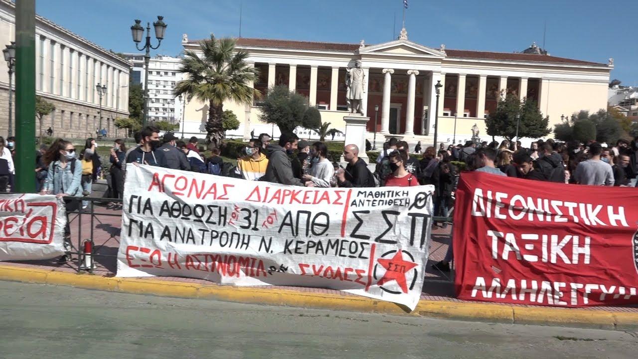 Πανεκπαιδευτικό συλαλλητήριο στην Αθήνα