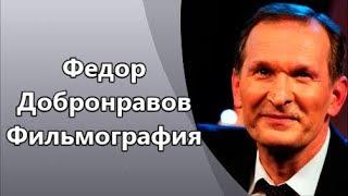 Федор Добронравов, Федор Добронравов Фильмография