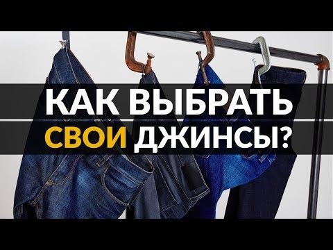 Как выбрать джинсы? | 5 советов