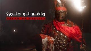تحميل اغاني واقع لو حلم - Dream or Reality | الملا محمد بوجبارة - الميرزا محمد الخياط MP3