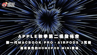 Apple秋季第二場發佈會:新一代MacBook Pro、AirPods 3耳機,還有多色的HomePod mini登場