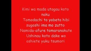 Detective Conan - Nazo (Miho Komatsu) lyrics