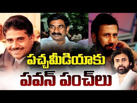 Pawan Kalyan Attack On Yellow Media
