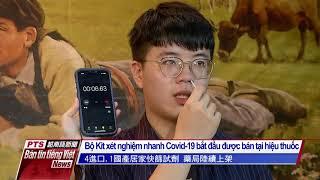 Đài PTS – bản tin tiếng Việt ngày 23 tháng 6 năm 2021