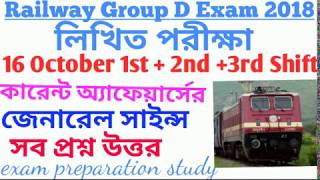 RRB Group D || Question paper || 16 October all Shifts in Bengali 2018