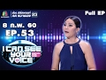 I Can See Your Voice Thailand | I Can See Your Voice -TH | EP.53 | สุนารี ราชสีมา | 8 ก.พ. 60 Full H...