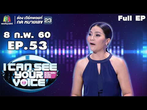 I Can See Your Voice Thailand | I Can See Your Voice -TH | EP.53 | สุนารี ราชสีมา | 8 ก.พ. 60 Full HD